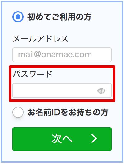 お名前.comパスワード