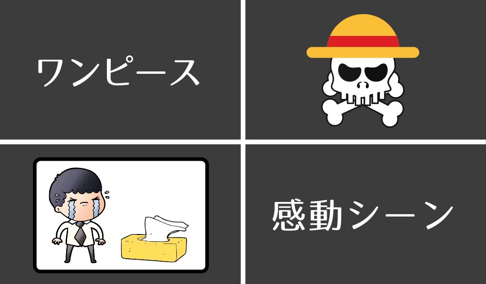 【動画付き】ワンピースで感動した名場面ランキングベスト10!!