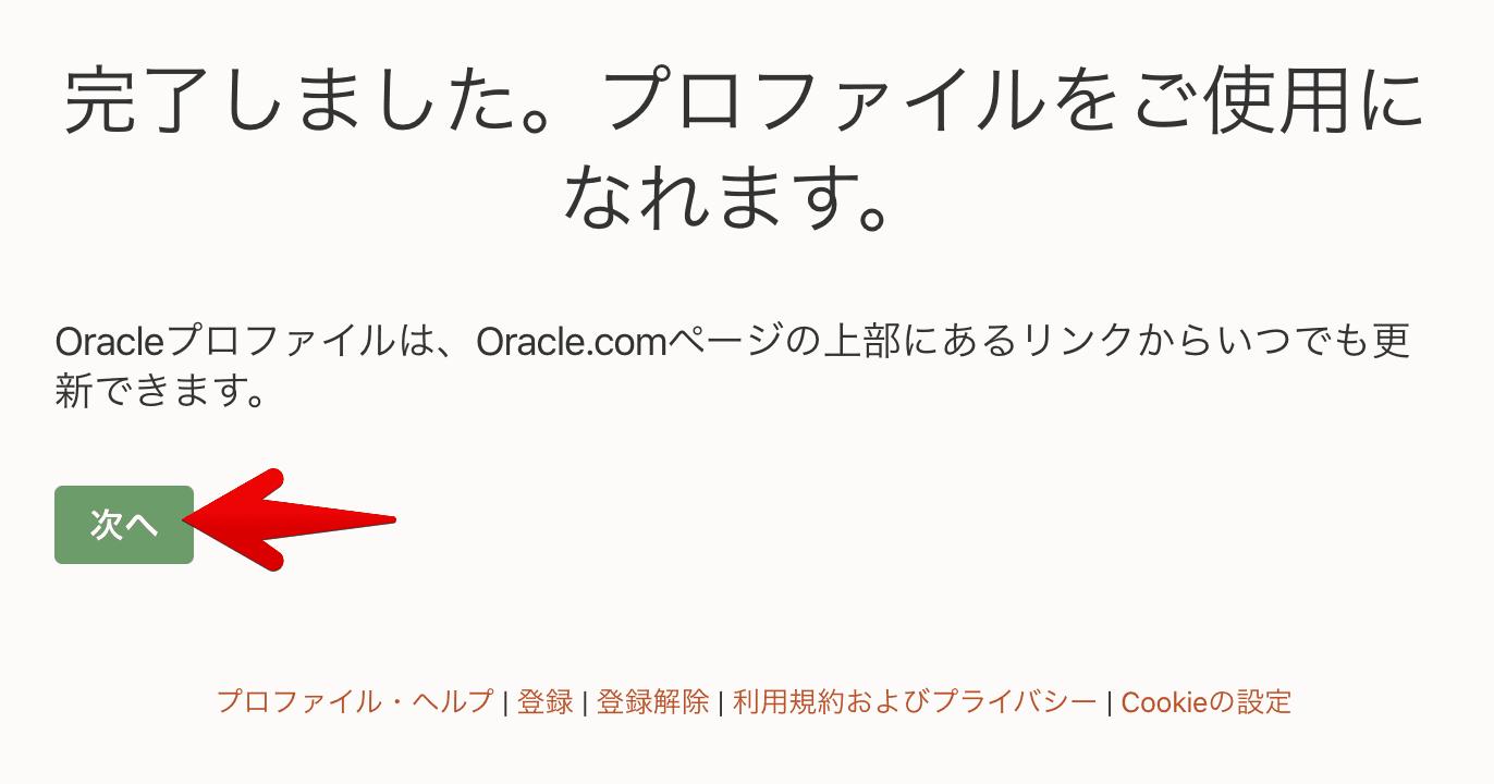 オラクルプロファイル登録完了