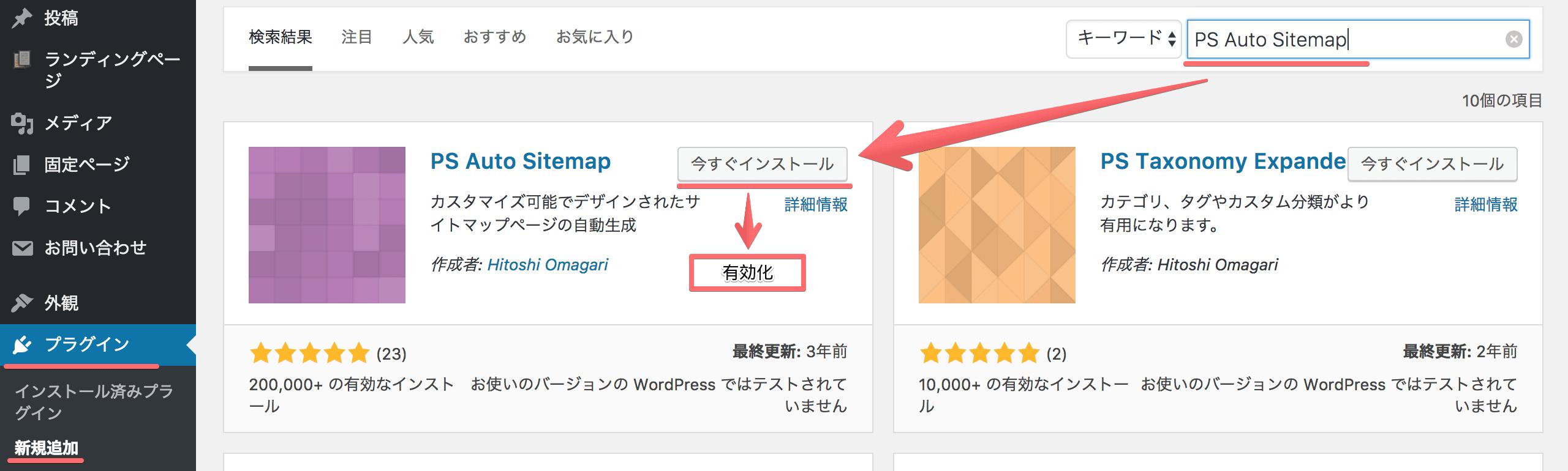 PS Auto Sitemapインストール方法