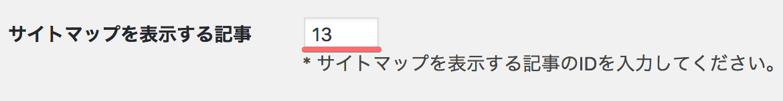 PS Auto Sitemap記事ID