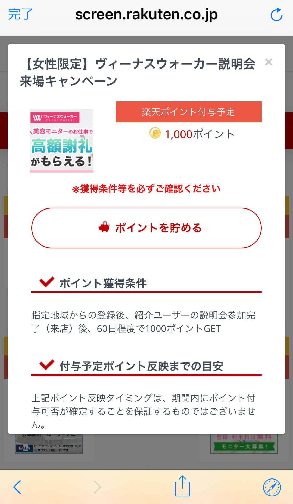 楽天ポイントアプリ無料登録条件