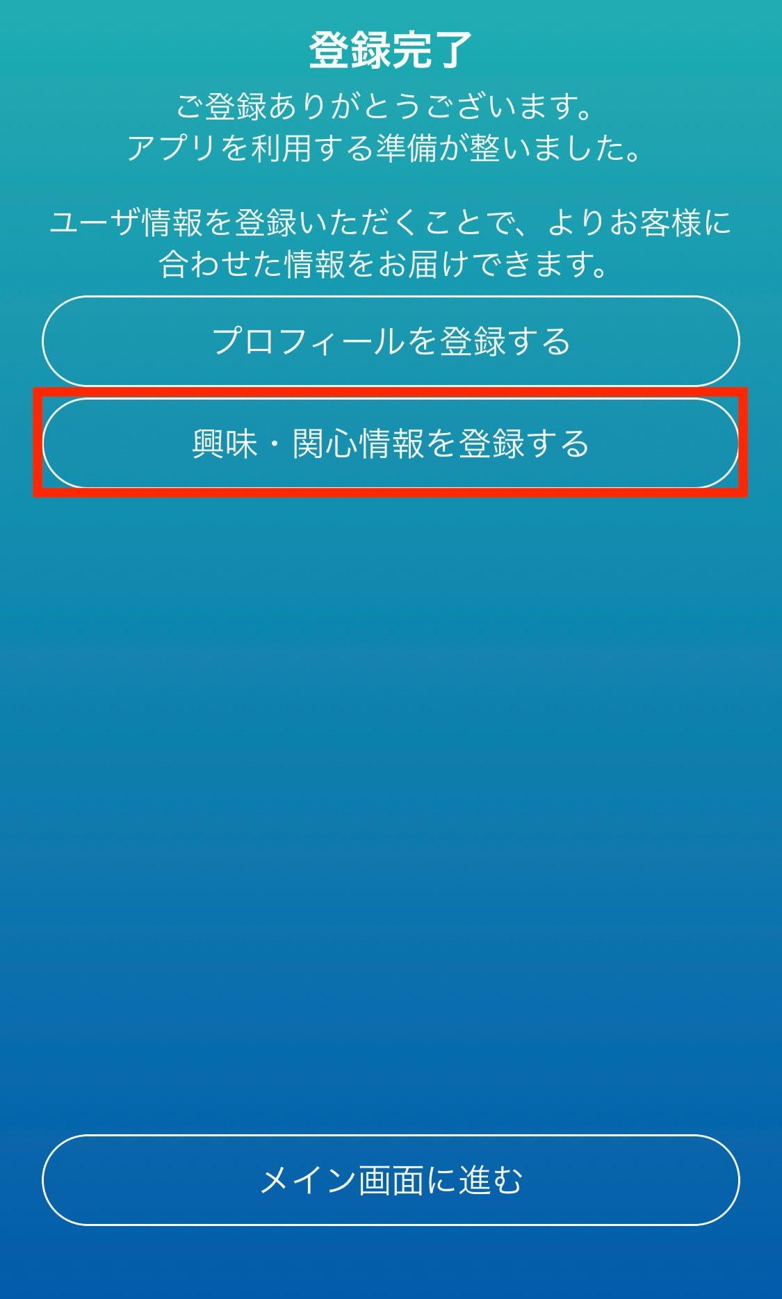 楽天ポイントアプリ興味・関心情報を登録する