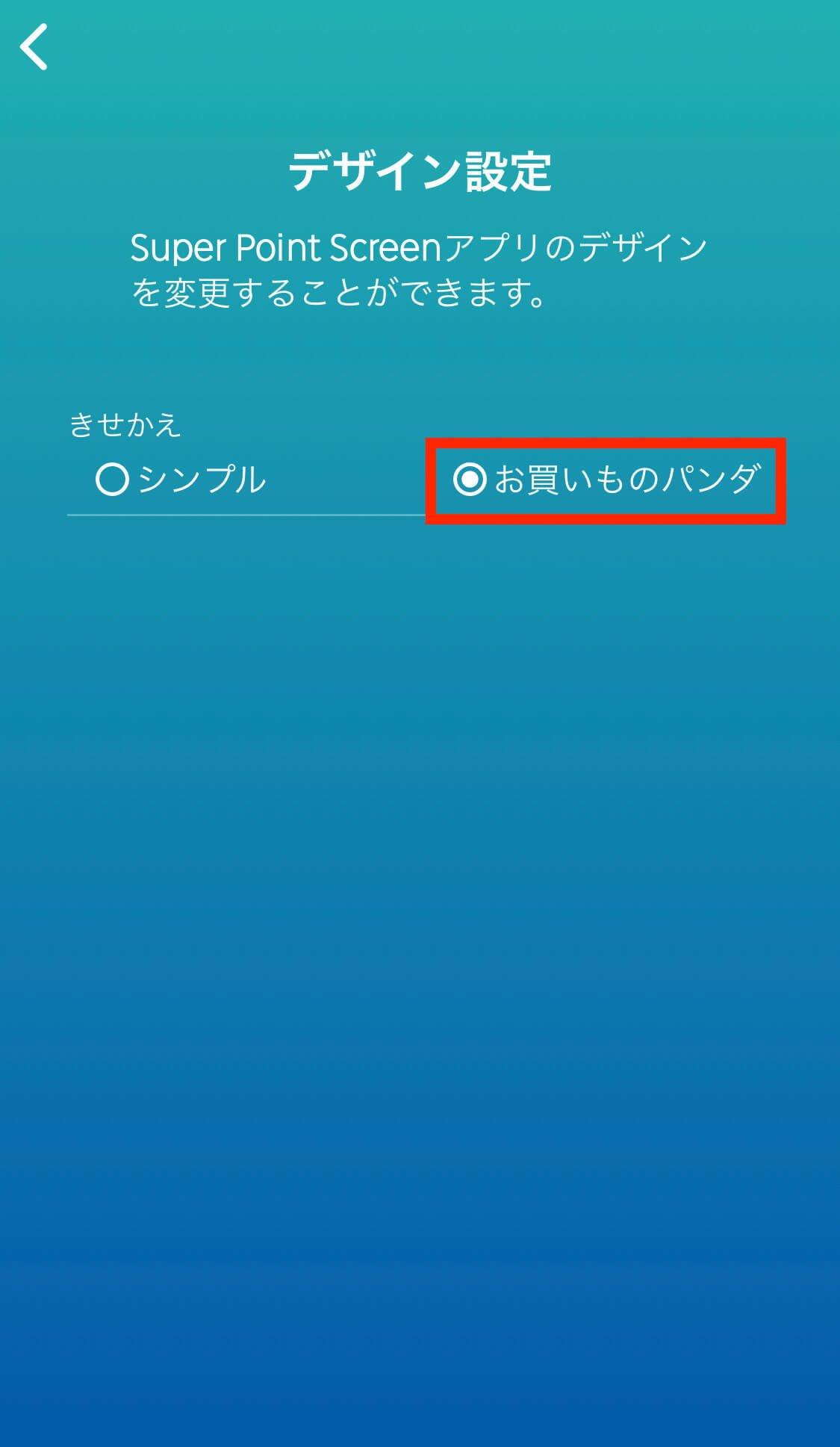 楽天ポイントアプリデザイン設定パンダ