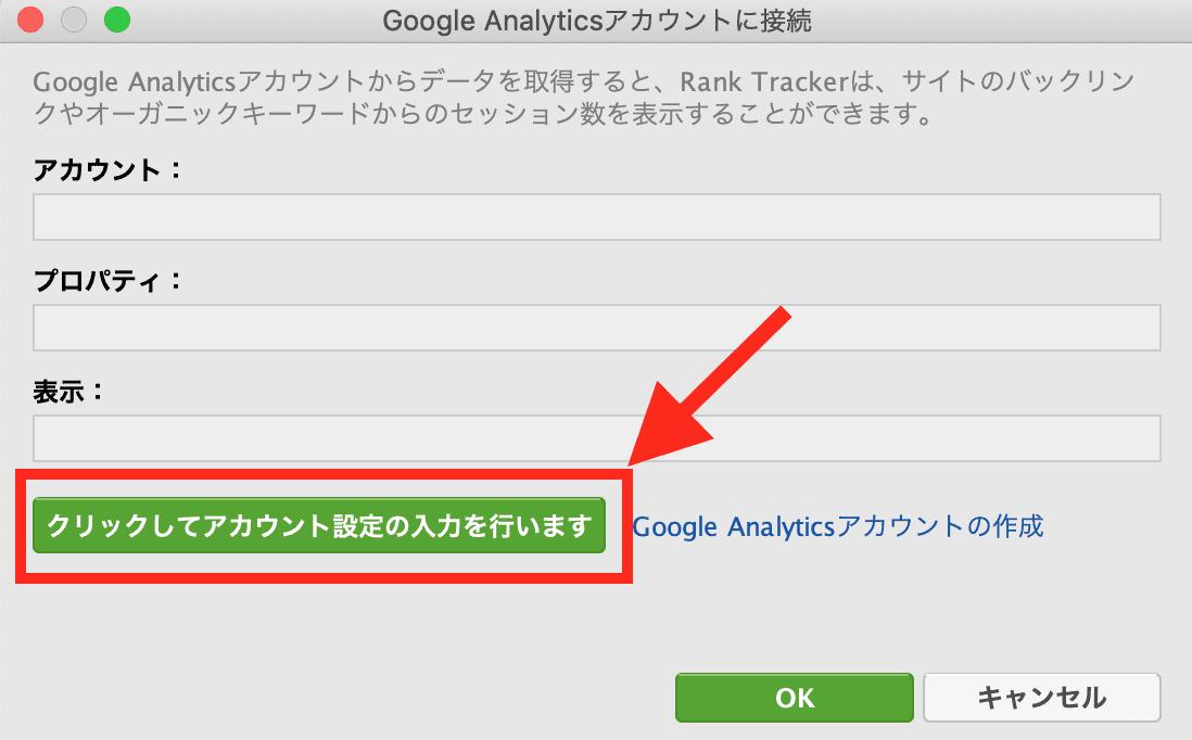 ランクトラッカーとGoogleアナリティクスアカウント設定