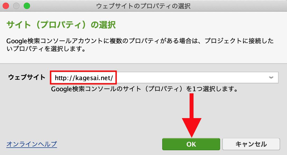 ランクトラッカーGoogleサーチコンソールサイト選択