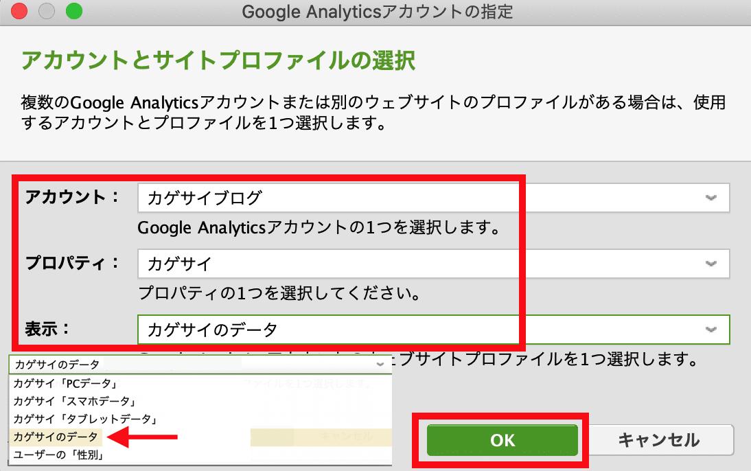 ランクトラッカーGoogleアナリティクス選択