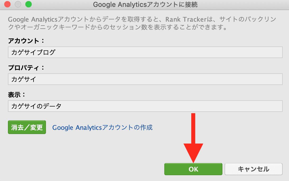ランクトラッカーGoogleアナリティクス接続