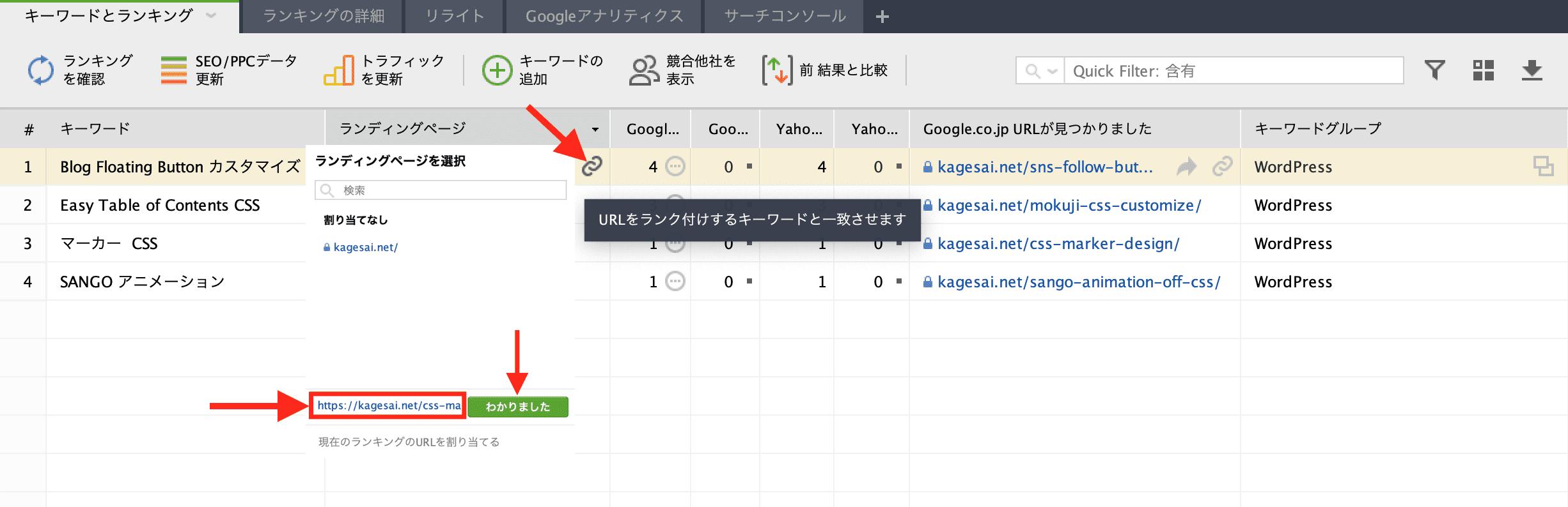 ランクトラッカーキーワード画面設定