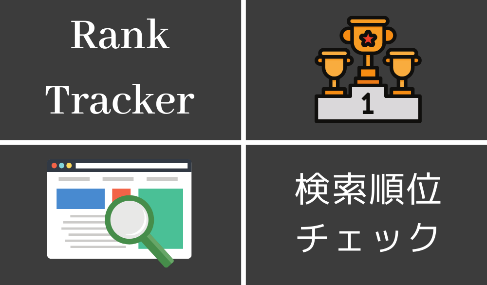 【Rank Tracker】の導入方法を完全解説・検索順位チェックツール