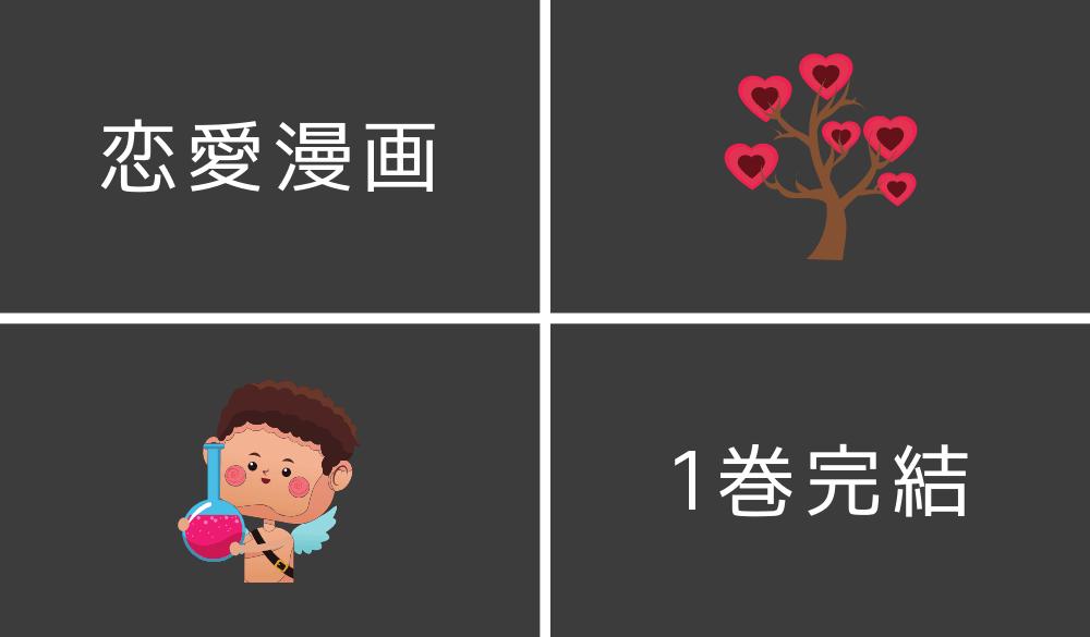 1巻完結の恋愛漫画