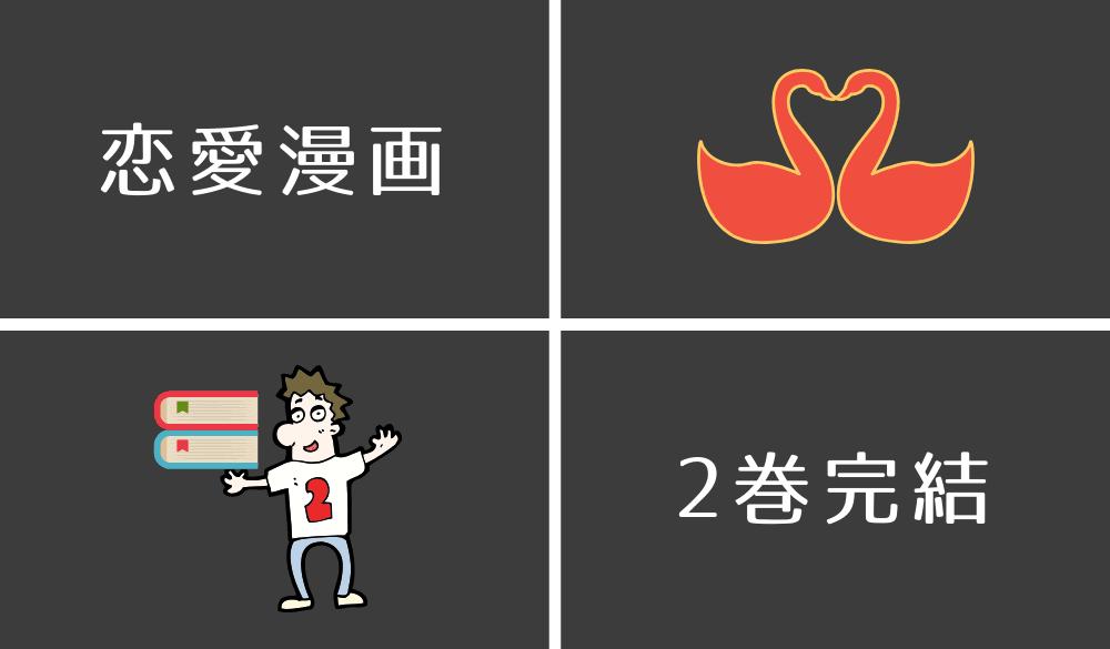 2巻完結の恋愛漫画