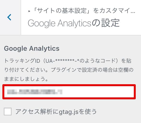 GoogleアナリティクストラッキングID入力箇所