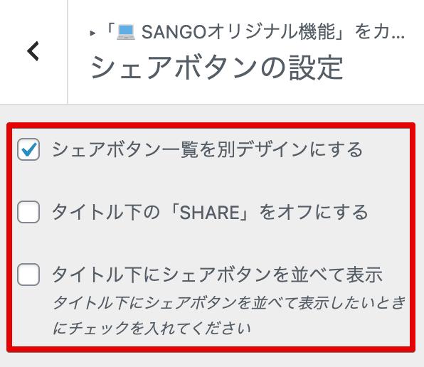 SANGOシェアボタンの設定