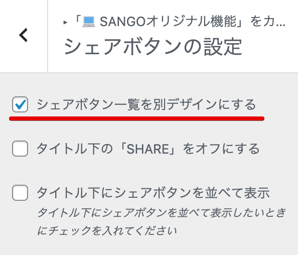 SANGOシェアボタンデザイン設定