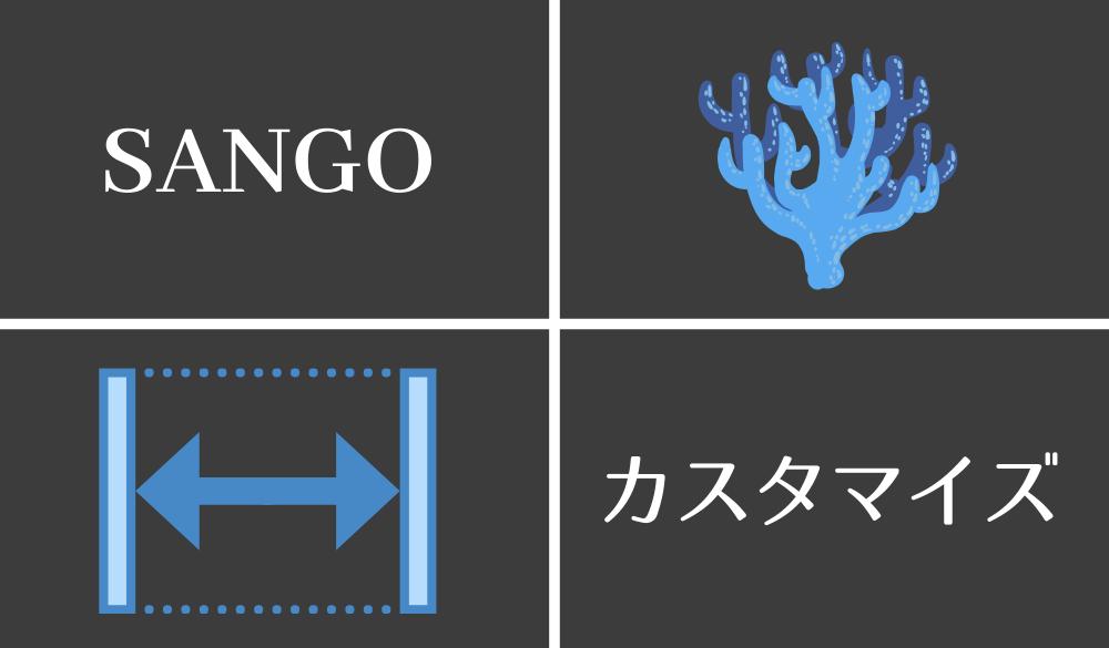 【SANGO】PCで見たときのあらゆる幅を広げるカスタマイズ