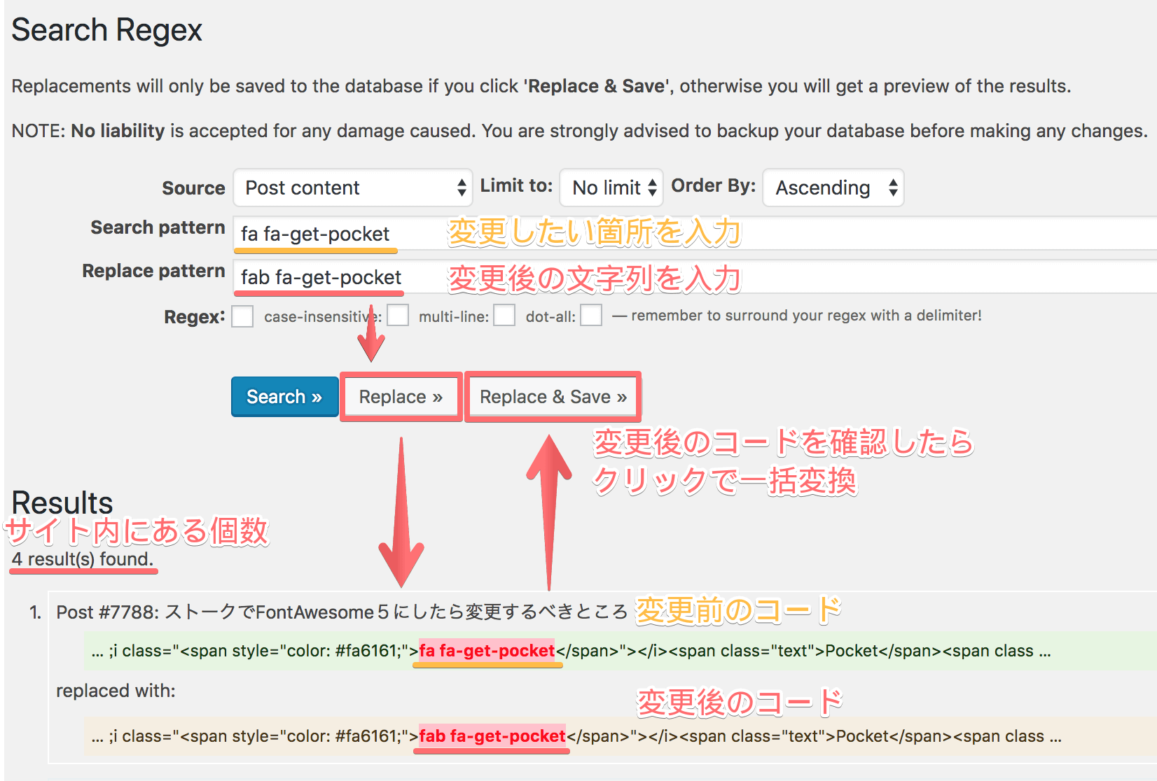 Search-Regexの使い方