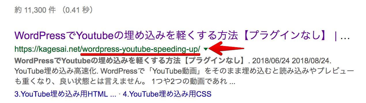 パーマリンク検索結果表示