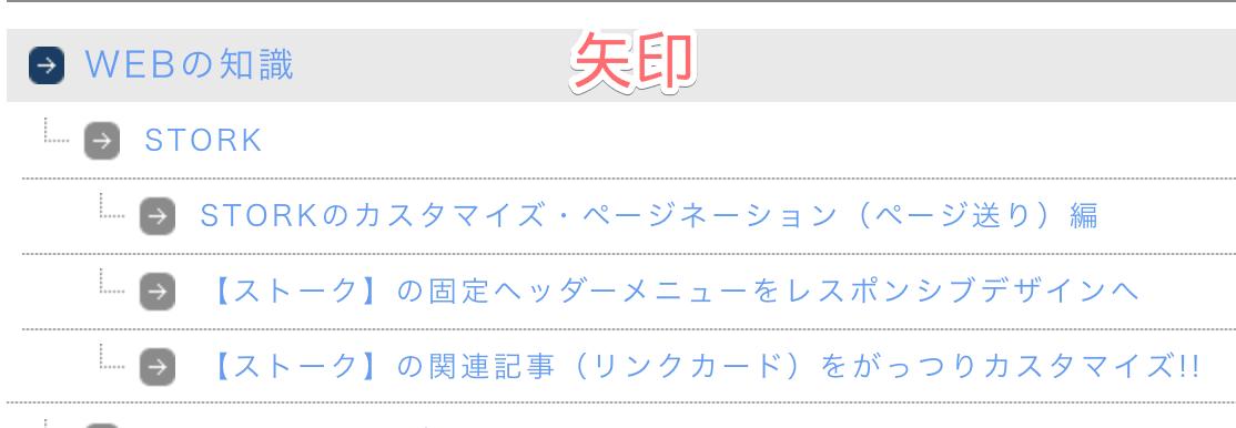 PS Auto Sitemapスタイルの変更(矢印)