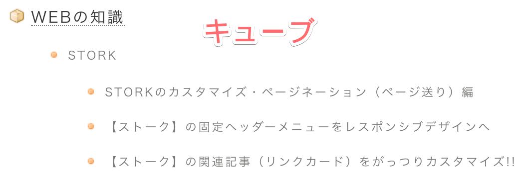 PS Auto Sitemapスタイルの変更(キューブ)