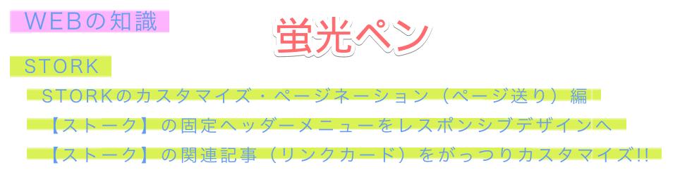 PS Auto Sitemapスタイルの変更(蛍光ペン)