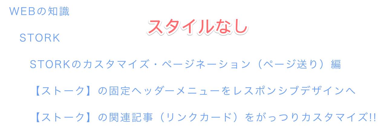 PS Auto Sitemapスタイルの変更(スタイルなし)