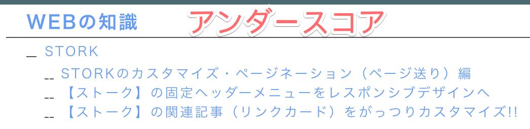 PS Auto Sitemapスタイルの変更(アンダースコア)