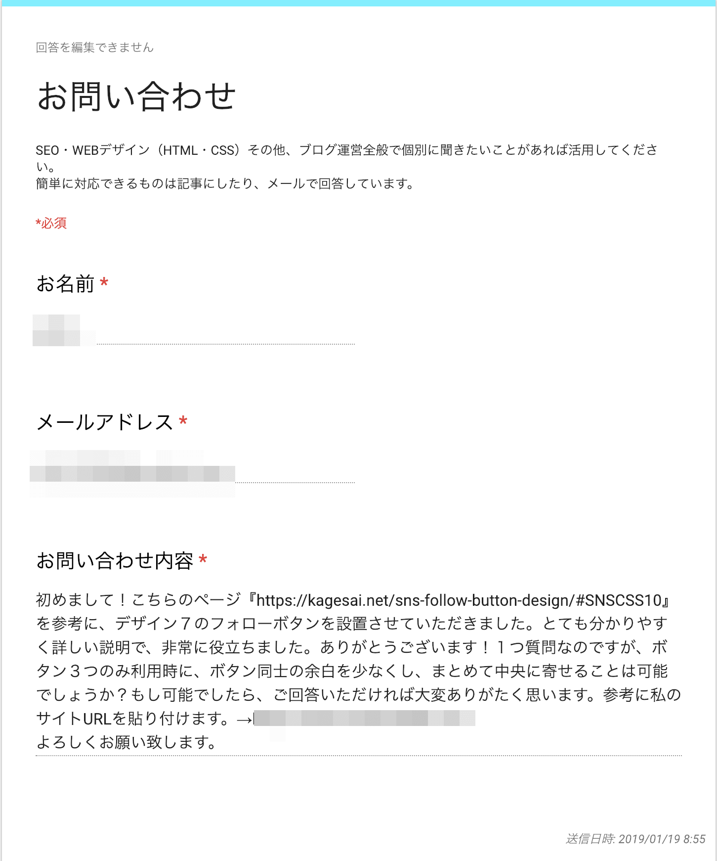 SNSボタン問い合わせ内容