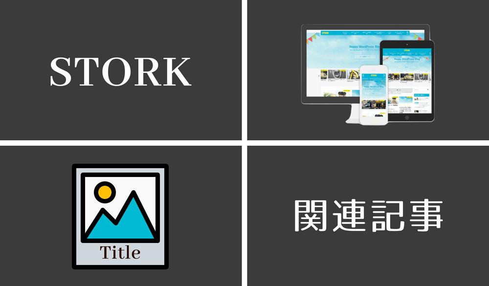 【STORK】の関連記事(リンクカード)を超カスタマイズ