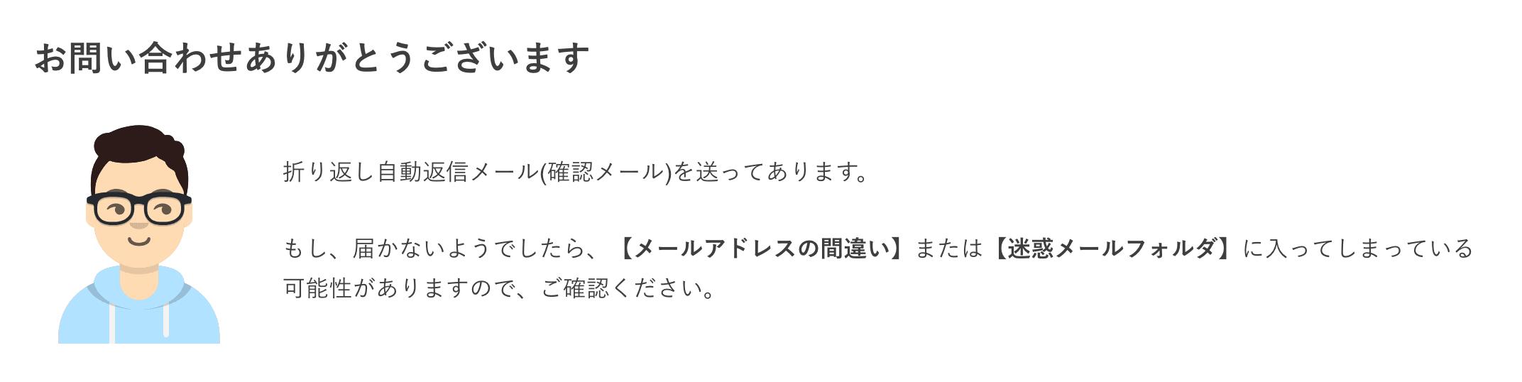 サンクスページサンプル2