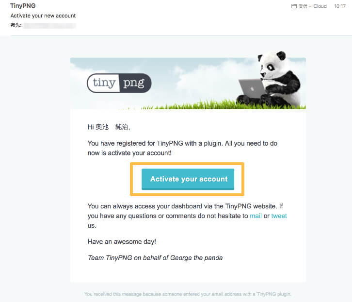 tinypngアカウント確認メール