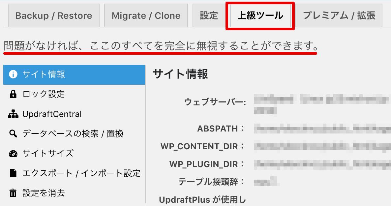 UpdraftPlus上級ツール