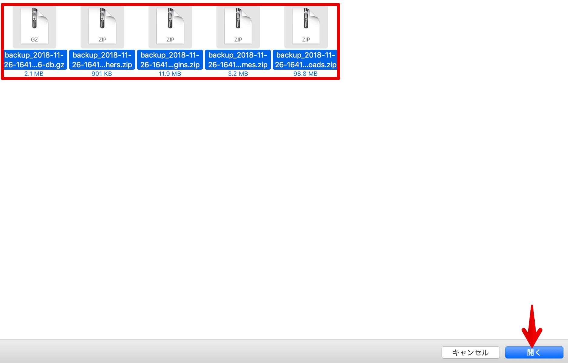 UpdraftPlusバックアップファイルを開く