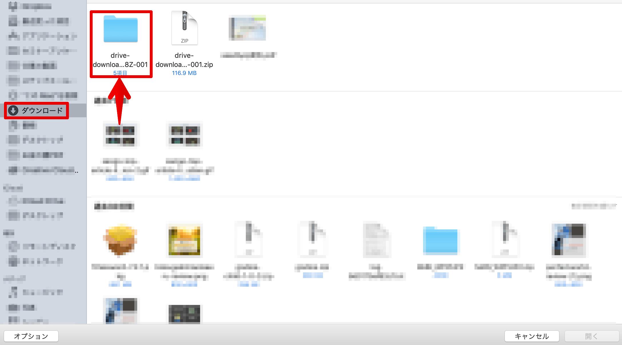 UpdraftPlusバックアップフォルダを選択