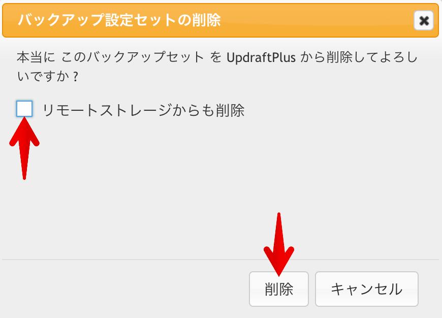 UpdraftPlusバックアップ設定セットの削除
