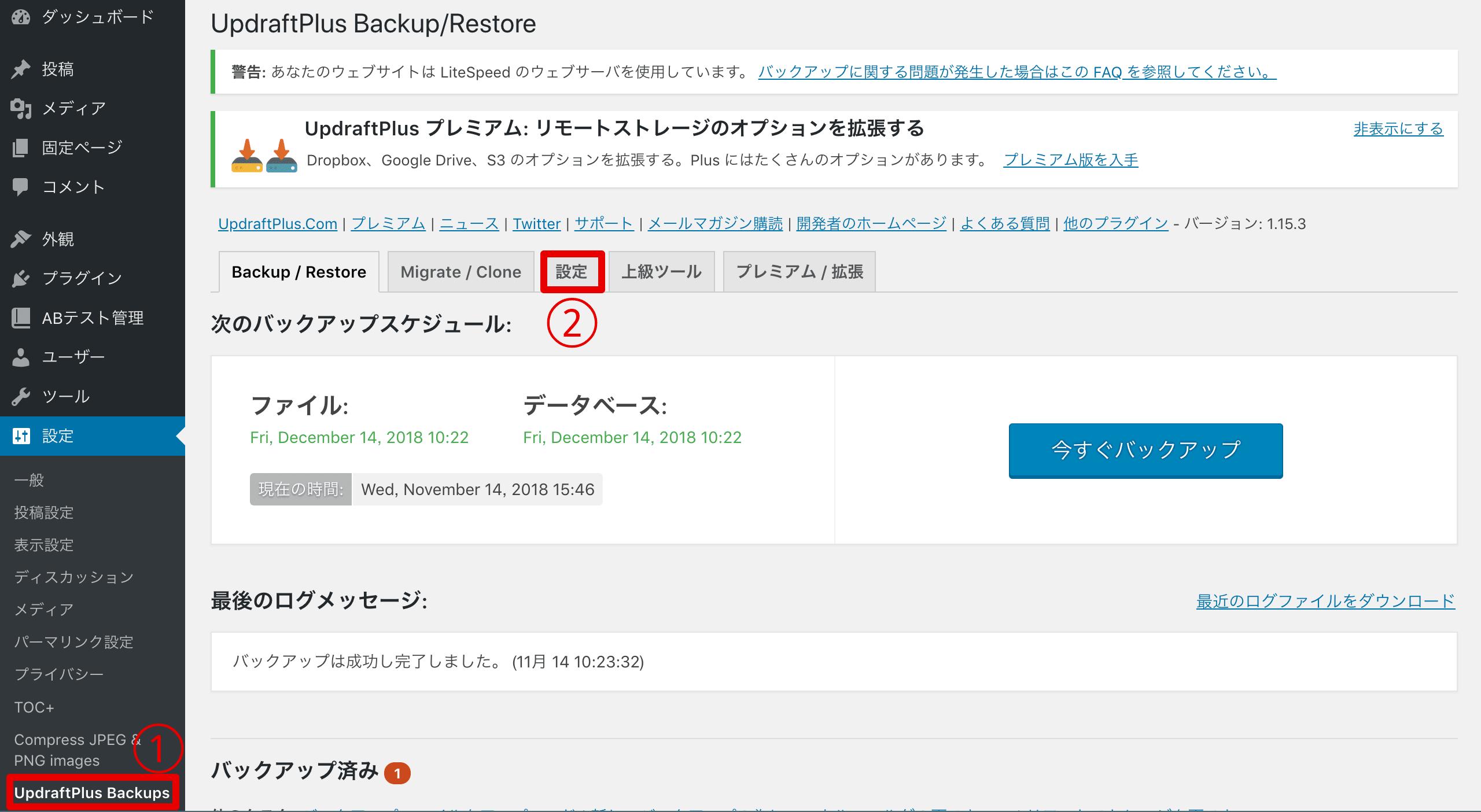 UpdraftPlus- Backup/Restore設定