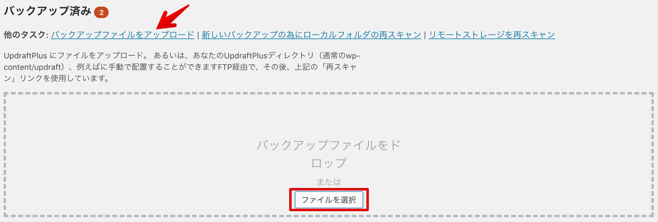 UpdraftPlusバックアップファイルをアップロード