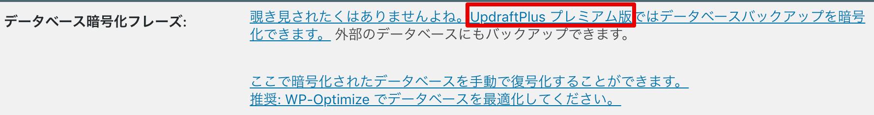 UpdraftPlus-Backup/Restoreデータベース暗号化フレーズ