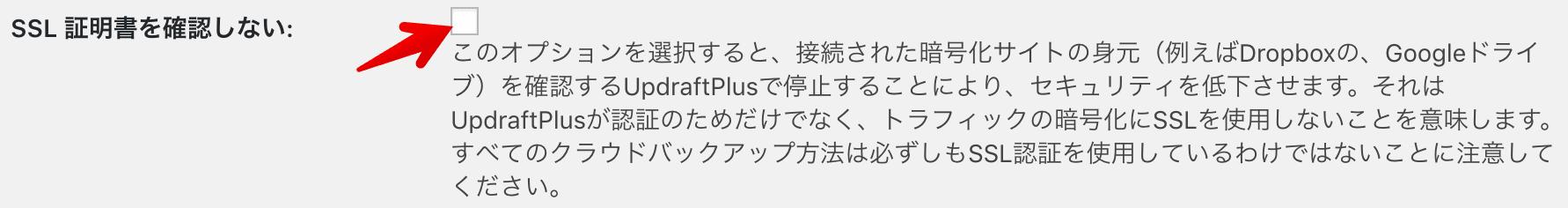 UpdraftPlus-Backup/Restore-SSL証明書を確認しない