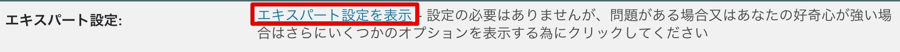 UpdraftPlus-Backup/Restoreエキスパート設定