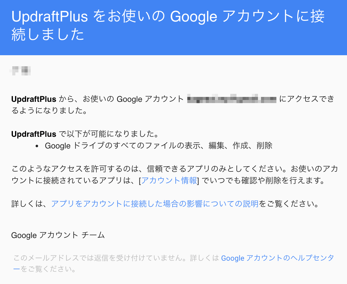 UpdraftPlus-Googleアカウント接続完了メール