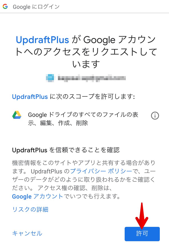 UpdraftPlus-Backup/Restoreアクセスリクエスト