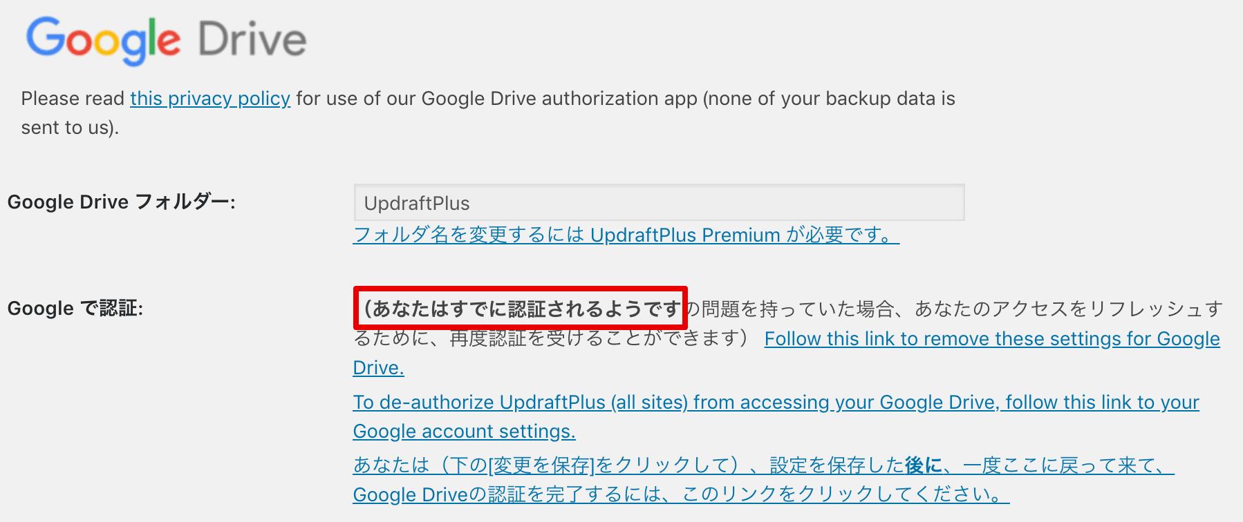 UpdraftPlus-Backup/RestoreGoogleDrive認証確認