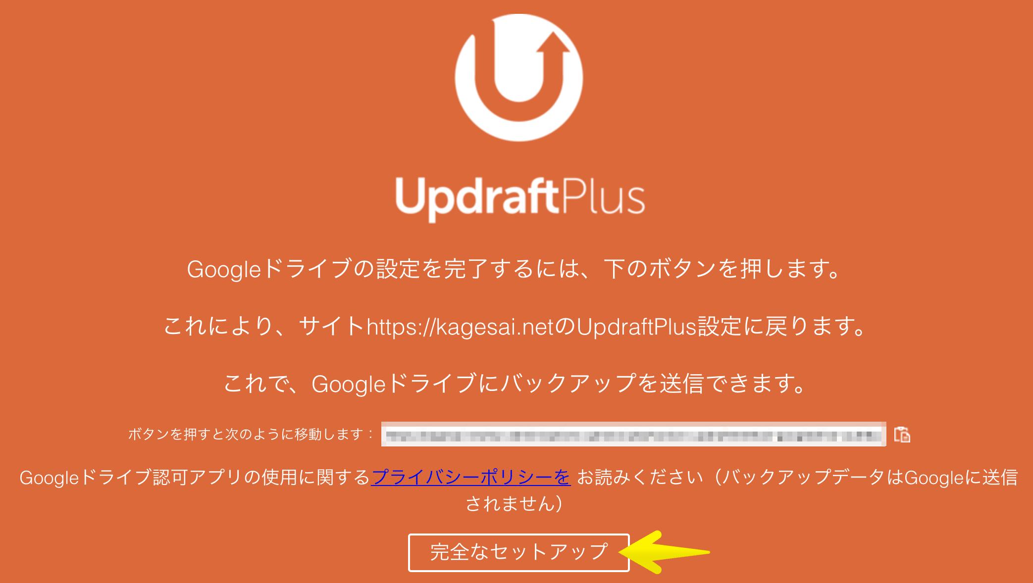 UpdraftPlus完全なセットアップ