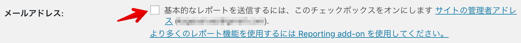 UpdraftPlus-Backup/Restoreメールアドレス設定
