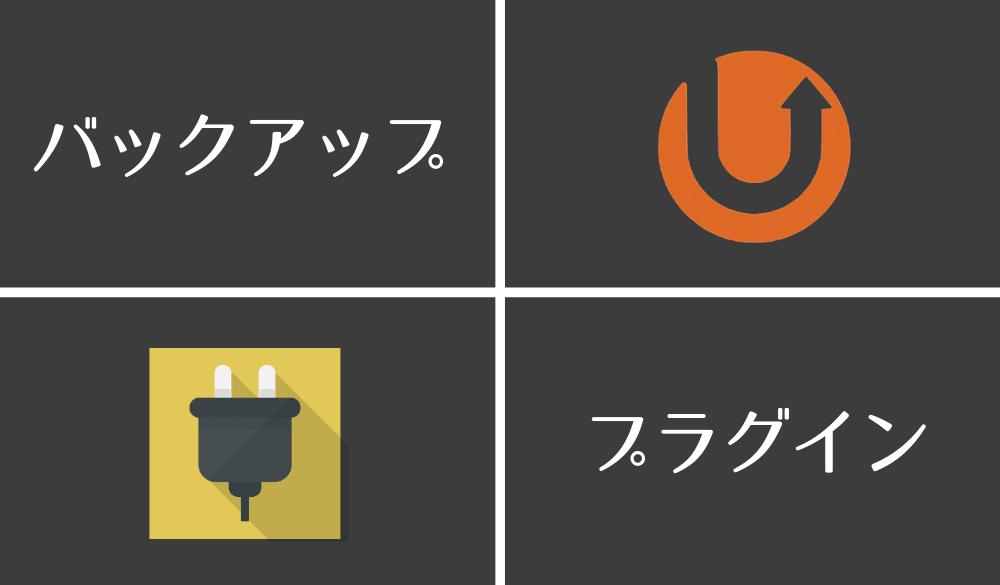 UpdraftPlusの設定【WordPressの簡単バックアップならこれ一択】
