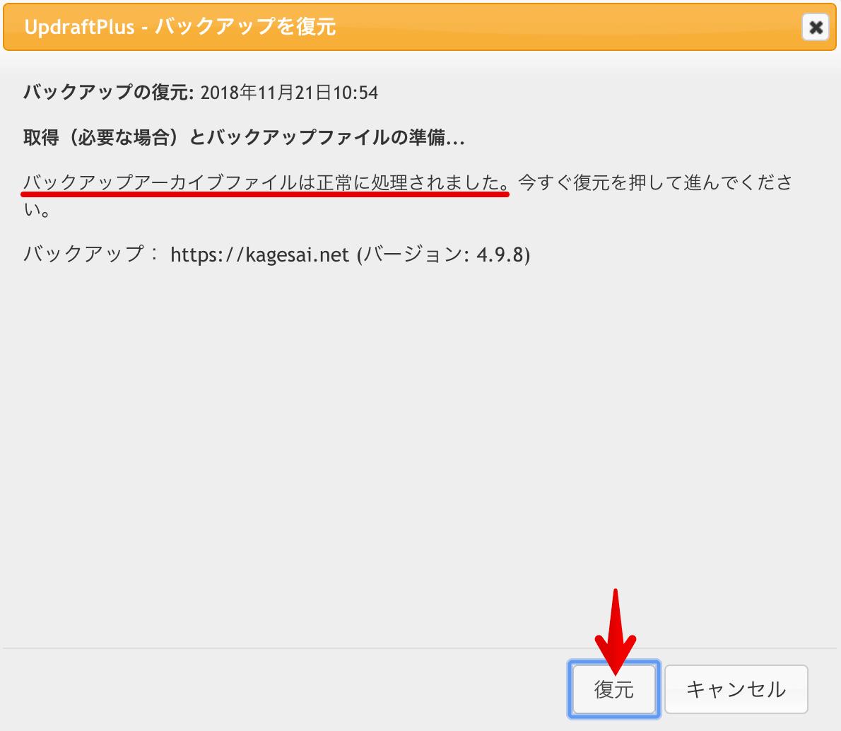 UpdraftPlus-Backup/Restore復元2