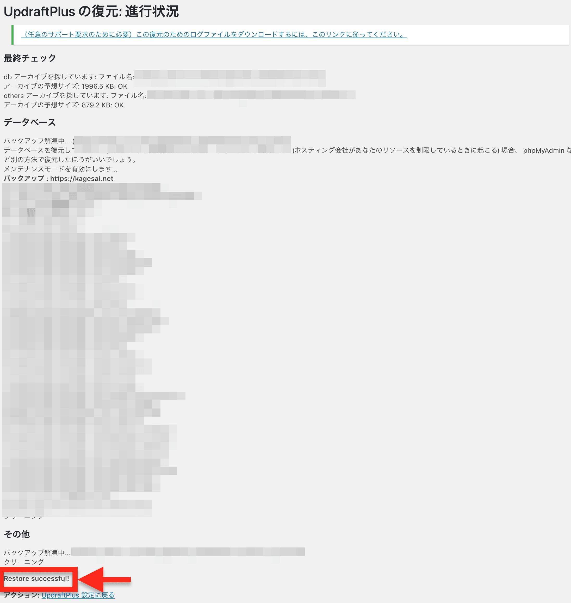 UpdraftPlus-Backup/Restore復元進行状況