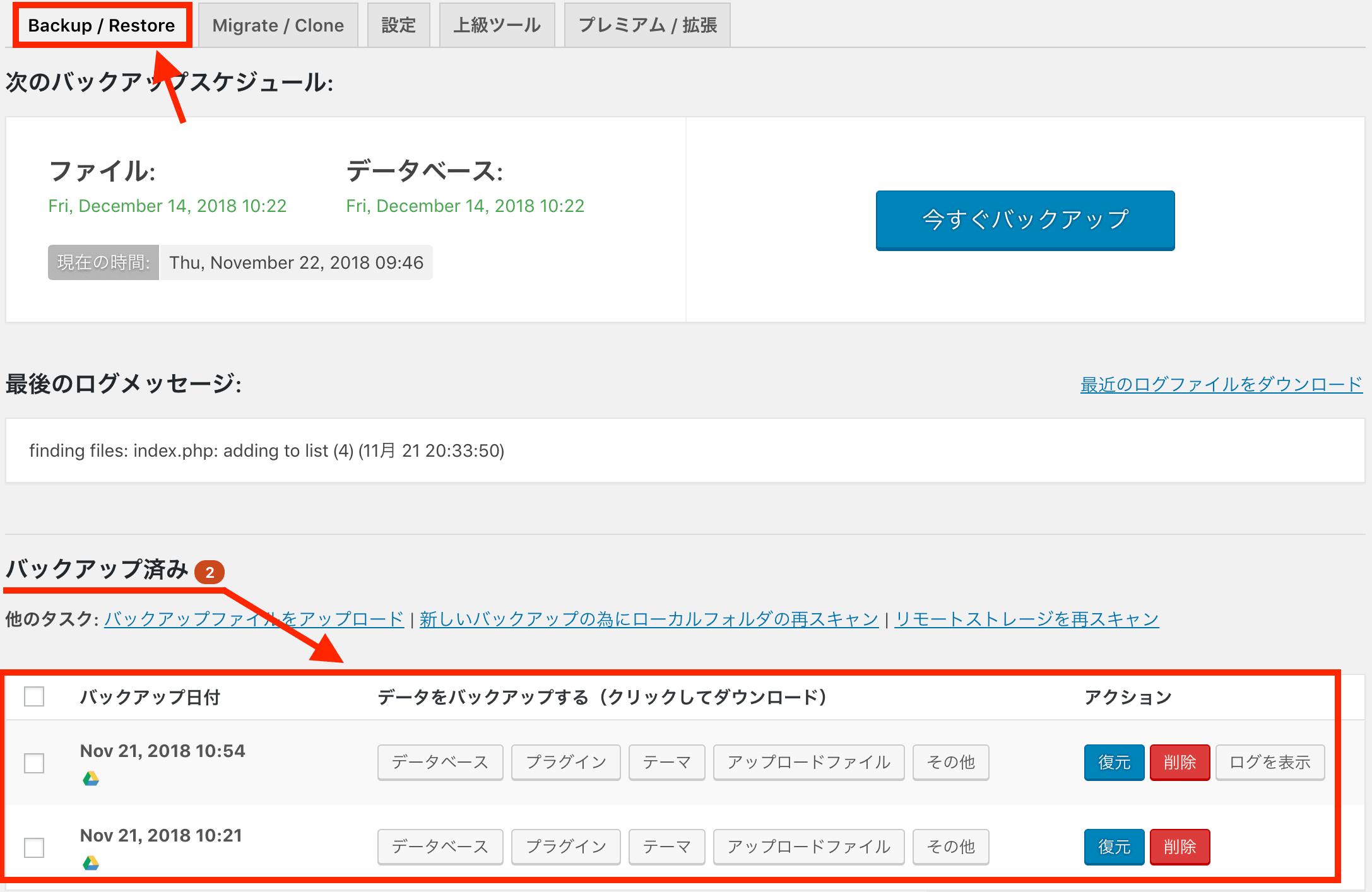 UpdraftPlus-Backup/Restore