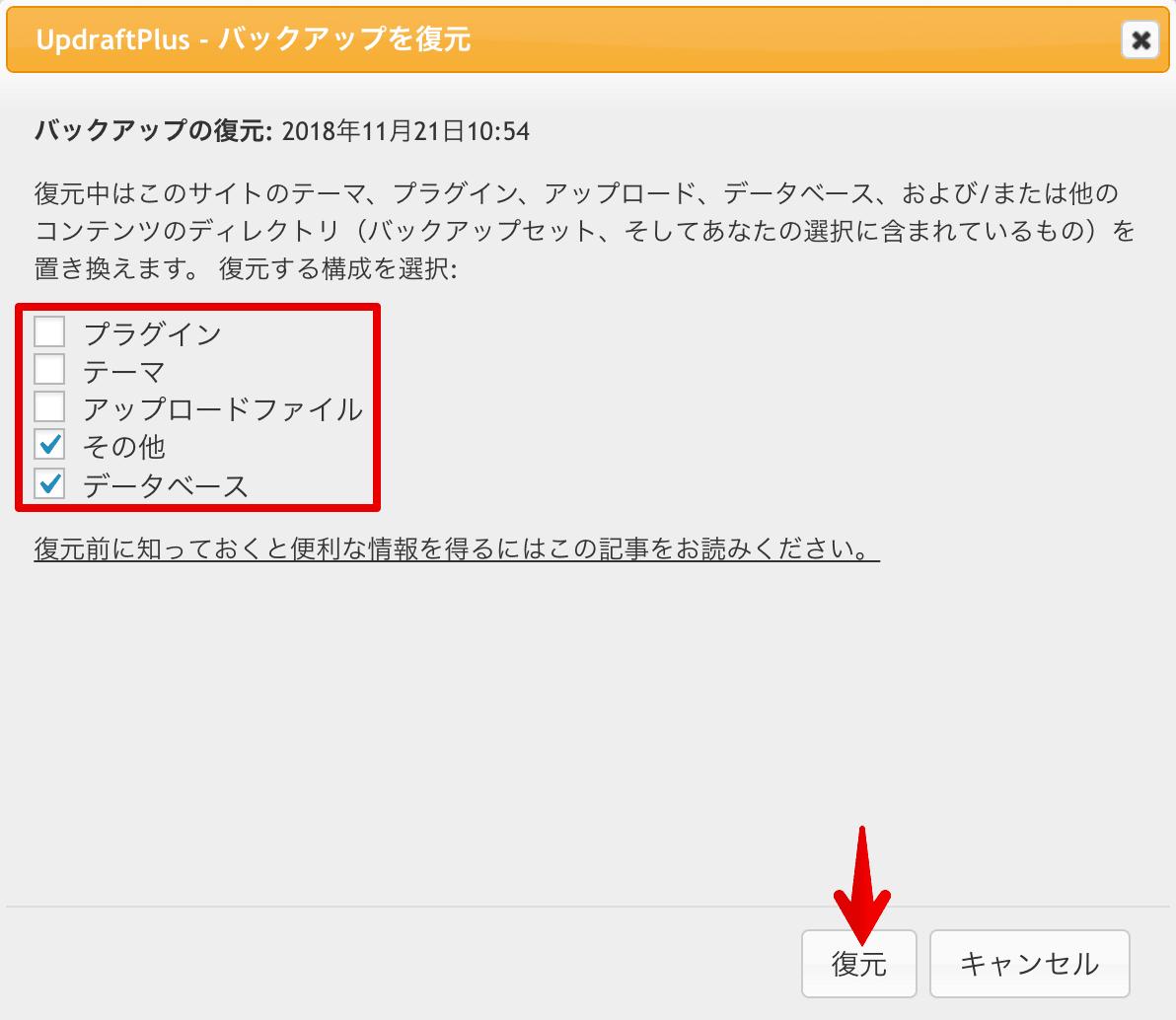 UpdraftPlus-Backup/Restore復元